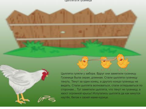 «Книга рассказов Цыплята и курица», бесплатное пособие для составления рассказа