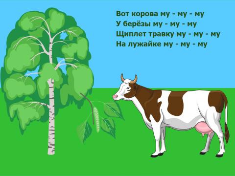 «Корова у берёзы», бесплатное пособие для лексических тем