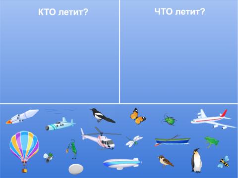 «Кто летит? Что летит?», бесплатное пособие для логики, мышления, внимания