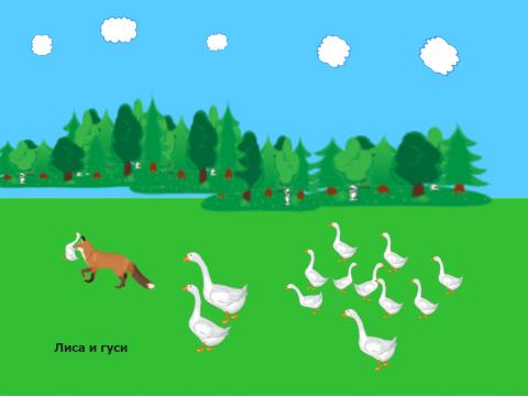 «Лиса и гуси», бесплатное пособие для составления рассказа
