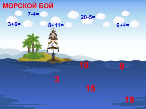 «морской бой», бесплатное пособие для математики, счета
