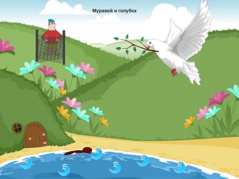 «Муравей и голубка», бесплатное пособие для составления рассказа