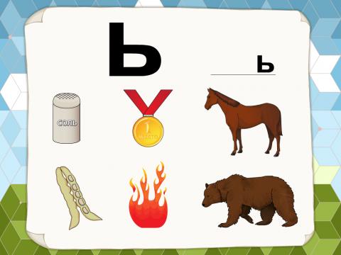 «Мягкий знак », бесплатное пособие для букв, азбуки