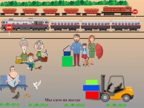 «Мы едем на поезде», бесплатное пособие для лексических тем