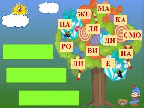 «На волшебном дереве», бесплатное пособие для чтения слов