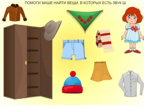 «найти предметы одежды со звуком Ш», бесплатное пособие для автоматизации звуков