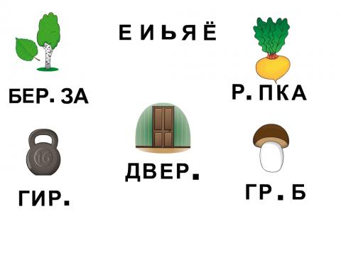 «Непослушные буквы», бесплатное пособие для букв, азбуки