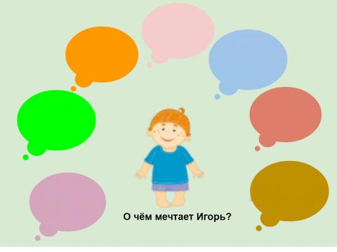 «О чём мечтает Игорь?», бесплатное пособие для грамматических категорий