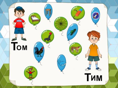 «Подарки для Тима и Тома.», бесплатное пособие для дифференциации звуков