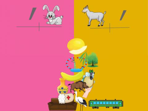 «Подарки для зайки и козы», бесплатное пособие для звукового анализа слова