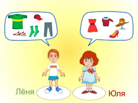 «Подбери одежду для Лёни и Юли.», бесплатное пособие для автоматизации звуков