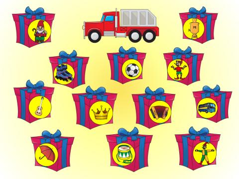 «Помоги грузовичку погрузить подарки», бесплатное пособие для дифференциации звуков