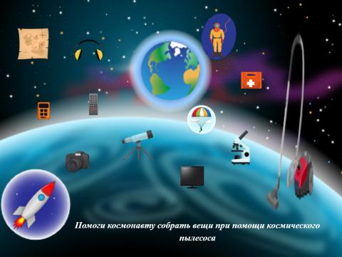 «Помоги космонавту собрать вещи при помощи космического пылесоса», бесплатное пособие для лексических тем