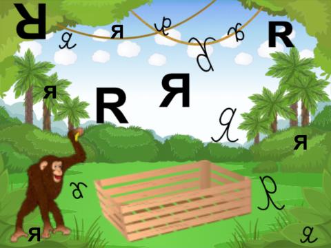 «Помоги обезьяне Яне найти буквы Я», бесплатное пособие для букв, азбуки