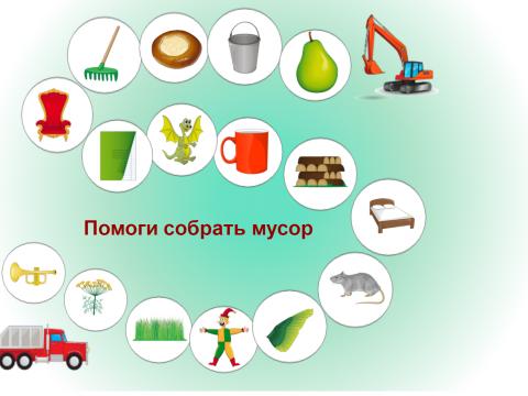 «Помоги собрать мусор», бесплатное пособие для автоматизации звуков