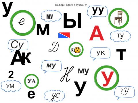 «Потерянная У», бесплатное пособие для букв, азбуки