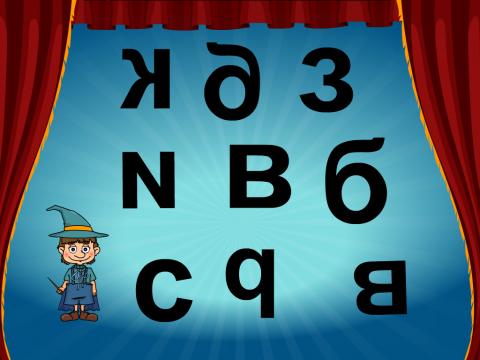 «Правильное написание буквы», бесплатное пособие для русского языка