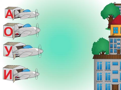 «Самолеты летят в Лалаландию», бесплатное пособие для автоматизации звуков