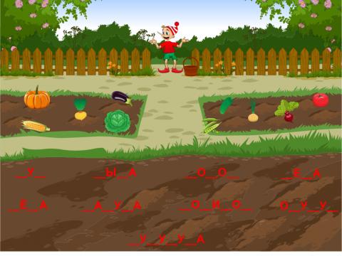 """«Шифрока """"Богатый урожай""""», бесплатное пособие для звукового анализа слова"""
