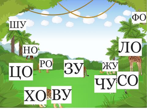 «Слоги с О,У, А», бесплатное пособие для начального чтения