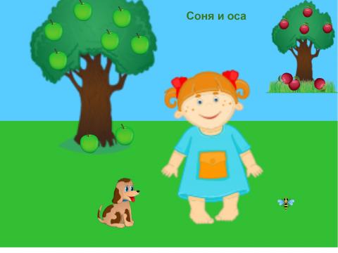 «Соня и оса», бесплатное пособие для автоматизации звуков