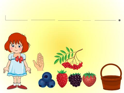 «Составление предложения по опорным картинкам.», бесплатное пособие для начального чтения
