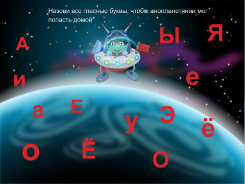 «Спасение инопланетянина», бесплатное пособие для букв, азбуки