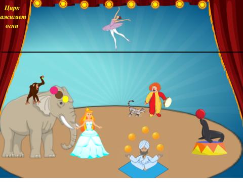 «Цирк зажигает огни», бесплатное пособие для лексических тем