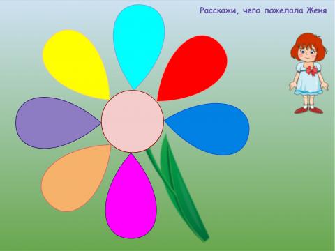 «Цветик-семицветик», бесплатное пособие для составления рассказа