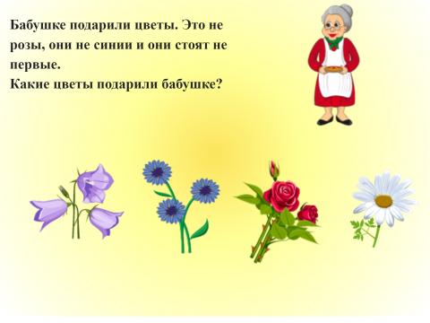 «Цветы для бабушки.», бесплатное пособие для логики, мышления, внимания