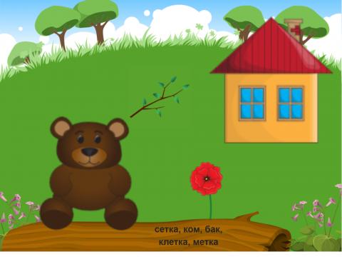 «У мишки на поляне», бесплатное пособие для грамматических категорий
