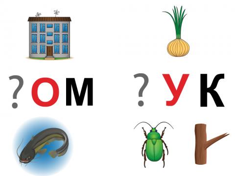 «Угадай букву в начале слова», бесплатное пособие для звукового анализа слова