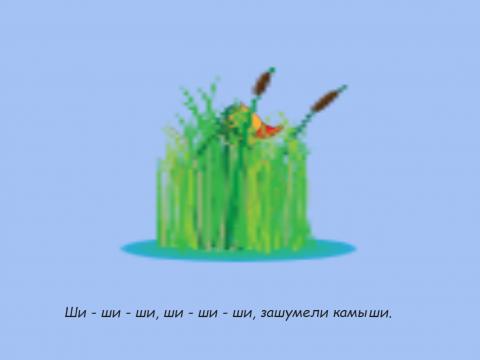«Утка в камыше», бесплатное пособие для автоматизации звуков