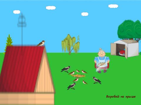 «Воробей на крыше», бесплатное пособие для автоматизации звуков
