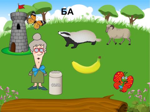 «Введение в речь слога БА или автоматизация звука Б», бесплатное пособие для автоматизации звуков