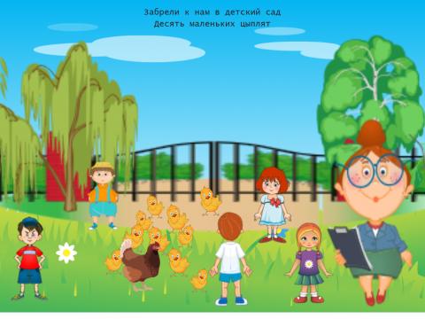 «Забрели к нам в детский сад», бесплатное пособие для дифференциации звуков