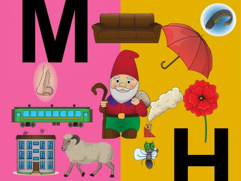 «Звуки и буквы М-Н.», бесплатное пособие для букв, азбуки