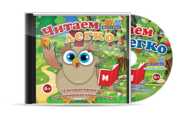 Диск «Читаем легко» с играми для тренировки навыка чтения