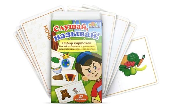 Карточки «Слушай, называй!» для работы над фонематическим восприятием
