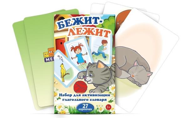 Карточки «Бежит-лежит» для активизации глагольного словаря
