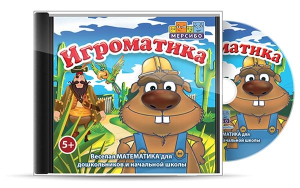 Диск «Игроматика» с играми по математике для дошкольников и первоклассников